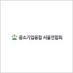 중소기업융합 서울연합회