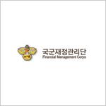 국군재정관리단