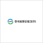 한국씨앤오테크(주)