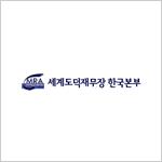 세계도덕재무장 한국본부